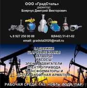Продам,  куплю: задвижки,  шаровые краны,  насосы в Волгограде